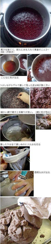 小豆のこし生あん(生こしあん)の作り方