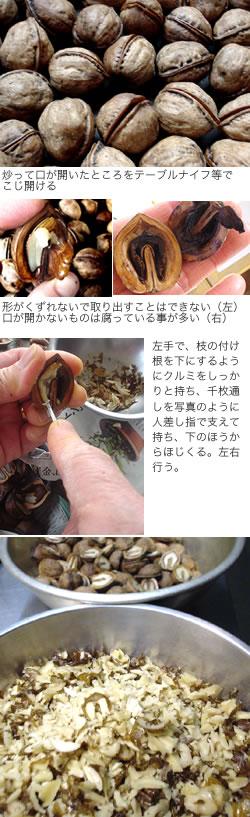 オニグルミ(鬼胡桃)の作り方